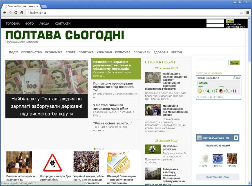 Полтава Сьогодні - Новини міста і області - today.pl.ua