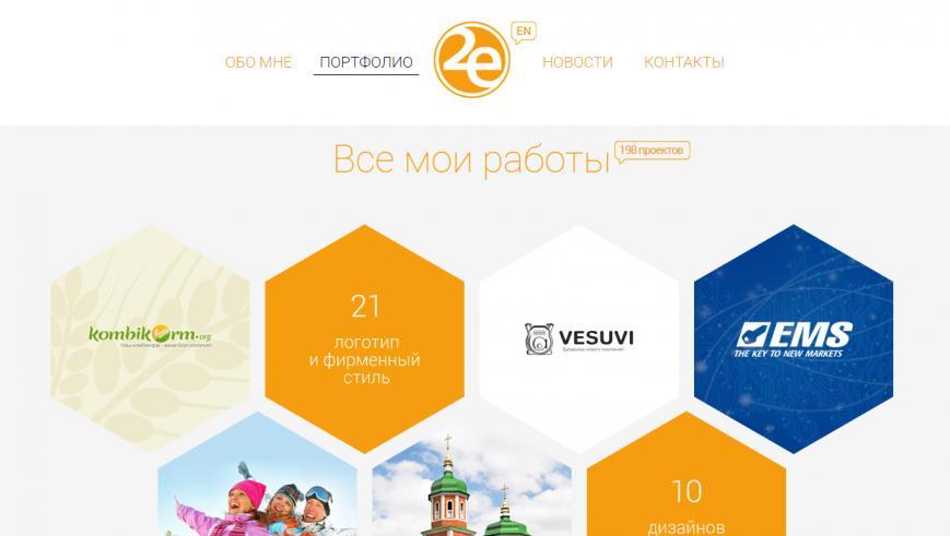 Портфолио дизайнера в Полтаве - ee.pl.ua