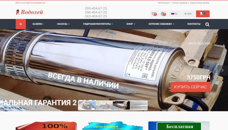 Интернет-магазин насосов Водолей - nasos-vodoley.com.ua