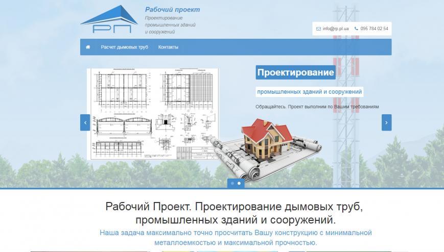 Рабочий Проект, проектное бюро - rp.pl.ua