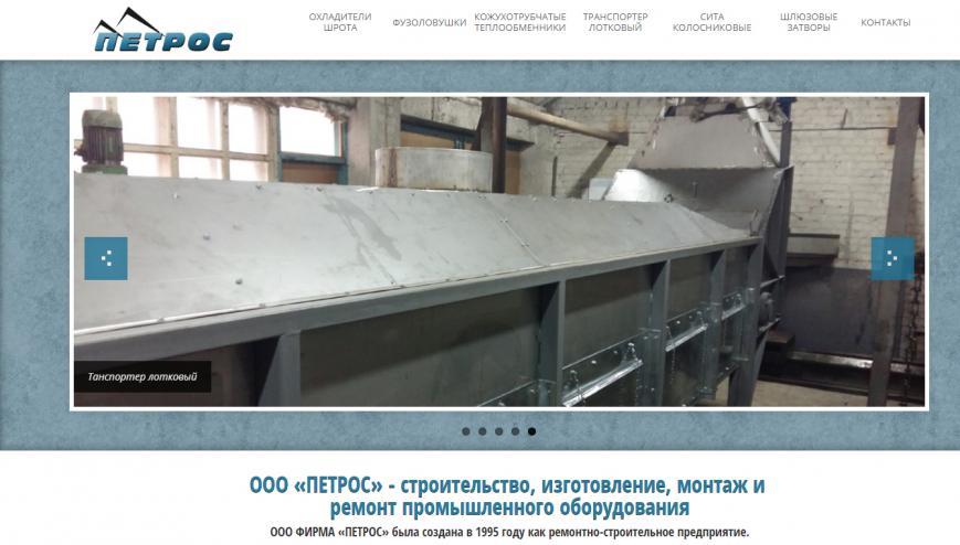 Изготовление промышленного оборудования - petros-stroy.com