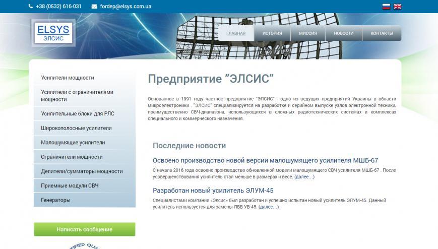 Разработка и выпуск узлов электронной техники - elsys.com.ua