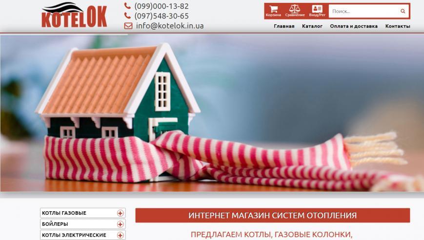 Интернет-магазин отопительного оборудования - kotelok.in.ua