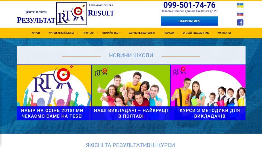 Школа иностранных языков в Полтаве - rezultat.in.ua
