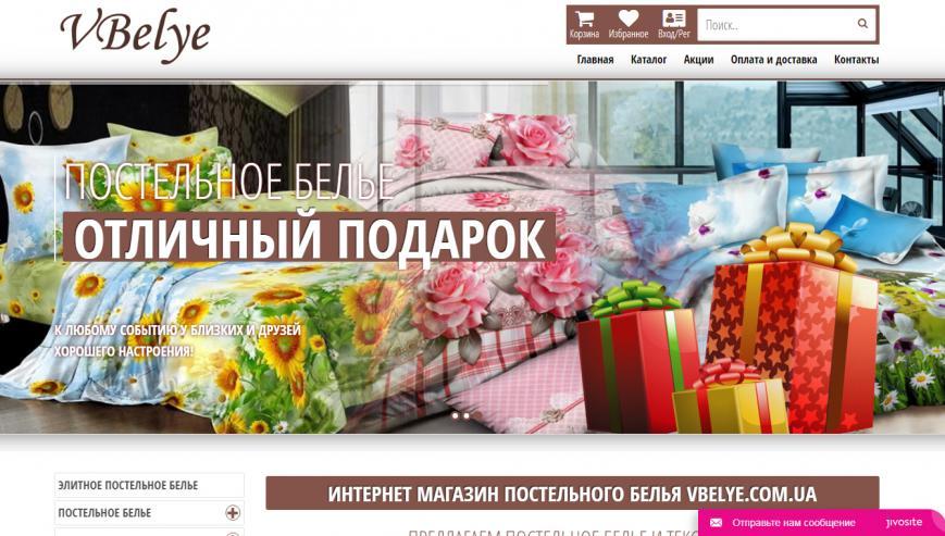 Интернет магазин постельного белья - vbelye.com.ua