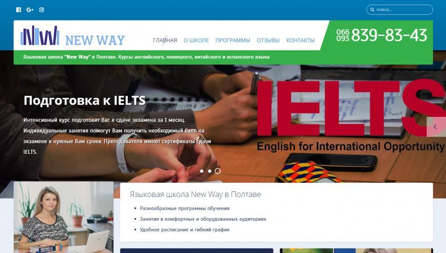 Языковая школа New Way в Полтаве - newwayschool.com.ua