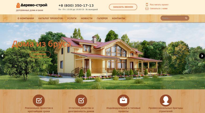 Строительство деревянных домов и бань - derevo-stroy.su