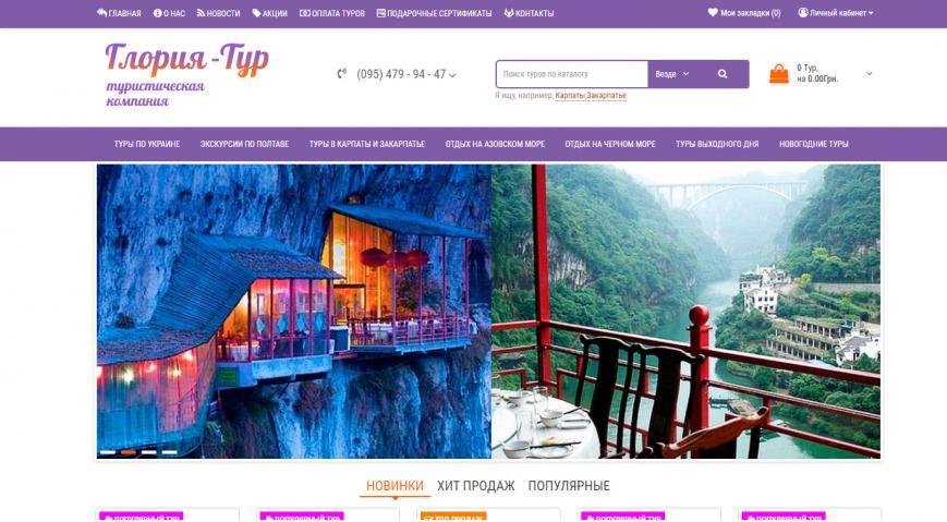 Туристическая компания «Глория–Тур»