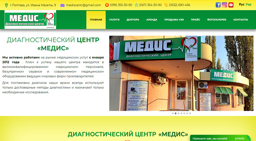 Медис Полтава