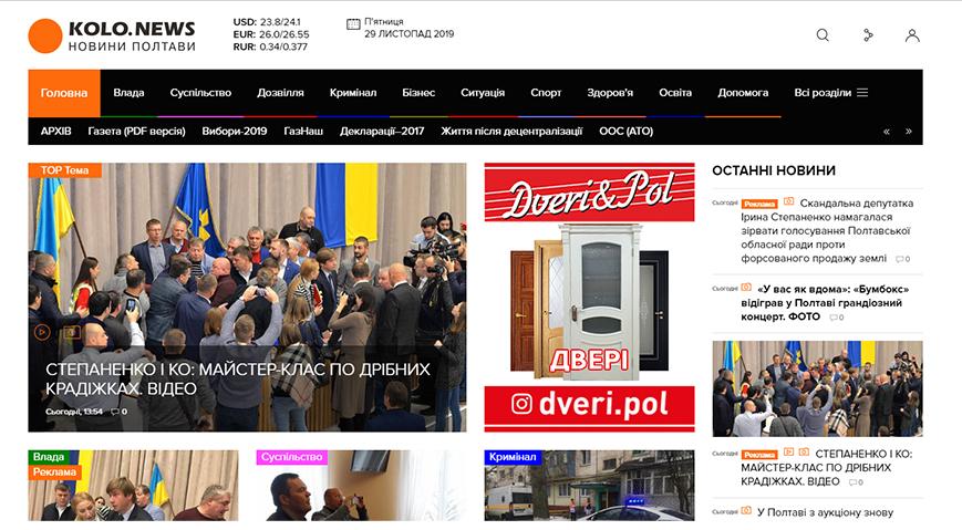 Коло - новини Полтавщини