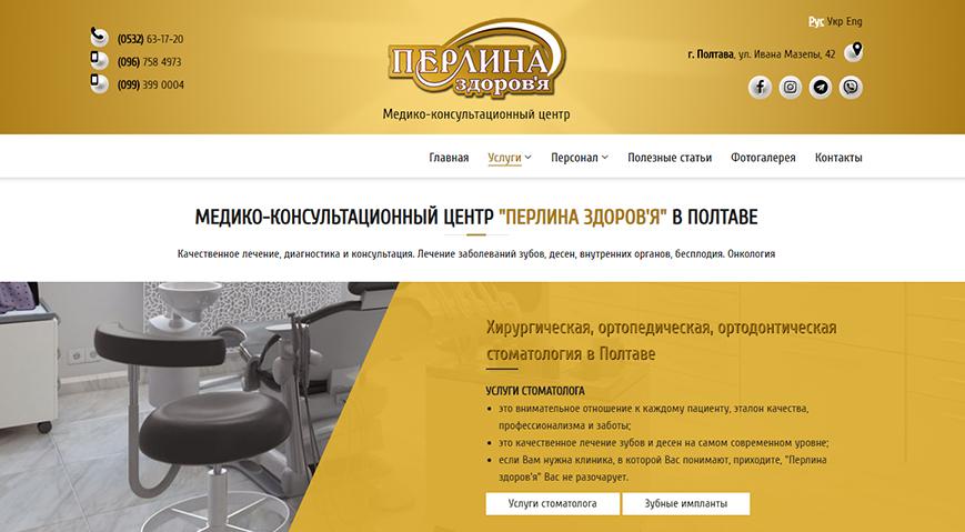 ″Перлина здоров′я″ - мед.центр в Полтаве