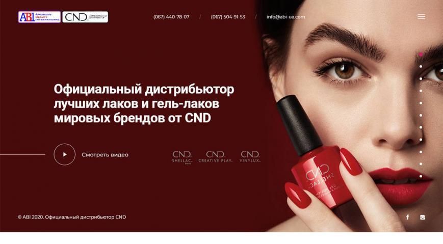 Официальный дистрибьютор CND
