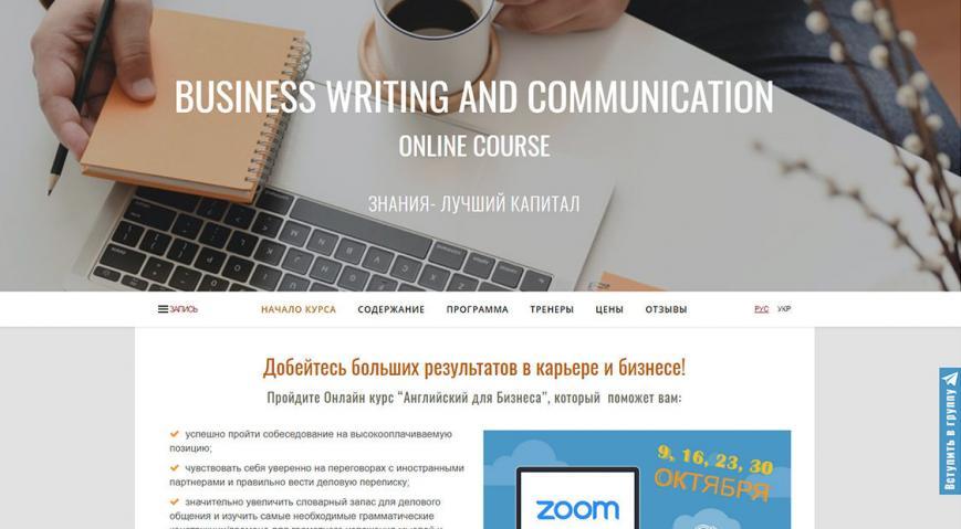 "Онлайн курс ""Английский для Бизнеса"""