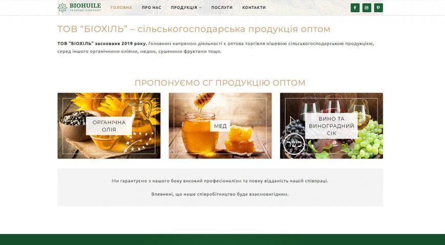 ООО Биохиль - СГ продукция оптом