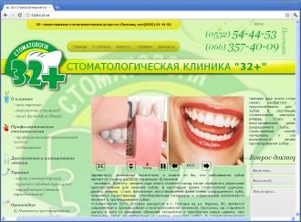 Стоматологическая клиника 32+ - 32plus.pl.ua