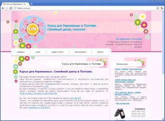 Курсы для беременных. Семейный центр в Полтаве - 7sloniv.com.ua