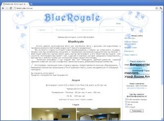 Фотостудия - blueroyale.com.ua