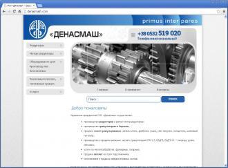Денасмаш. Редуктора, грануляторы - reducer.com.ua