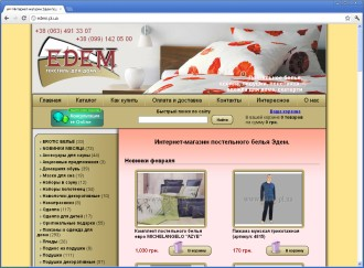 Edem. Интернет магазин текстиля в Полтаве
