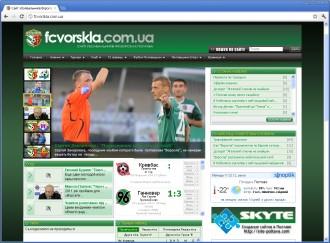 Сайт болельщиков ФК Ворскла - fcvorskla.com.ua