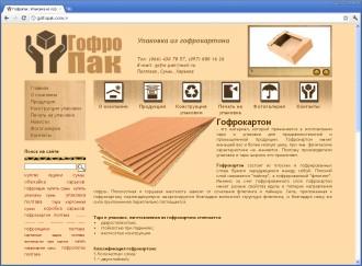 Упаковка из гофрокартона - gofropak.com