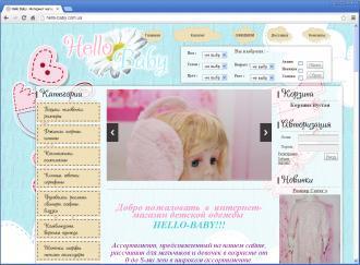 Hello Baby. Интернет-магазин детской одежды