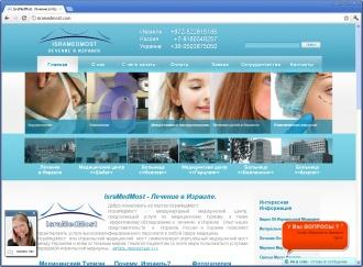 Лечение в Израиле - isramedmost.com