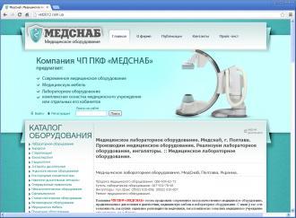МедСнаб. Медицинское лабораторное оборудование - vet2012.com.ua