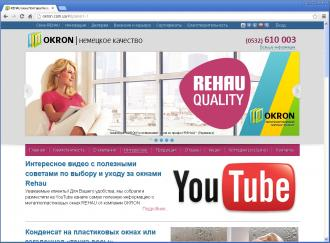 REHAU окна Полтава Рехау окна в Полтаве - okron.com.ua