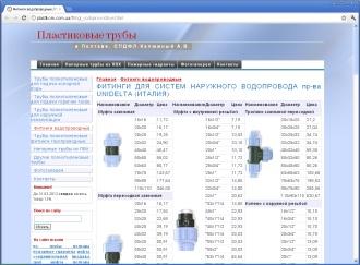 Пластиковые, полиэтиленовые трубы в Полтаве - plastikom.com.ua