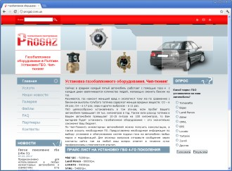Газобаллонное оборудование. Чип-тюнинг. СТО - progaz.com.ua