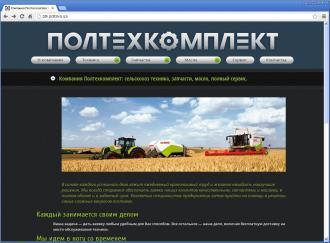 Компания Полтехкомплект. СГ техника - ptk.poltava.ua