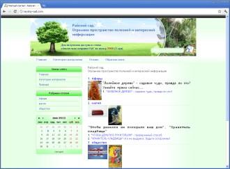 Платный контент. Райский сад - rayskiy-sad.com