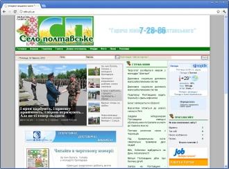 Інтернет-видання газети Село полтавське  - selo.pl.ua