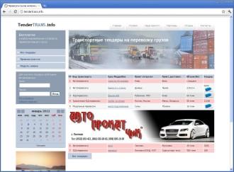 Сервис грузоперевозок – tendertrans.info