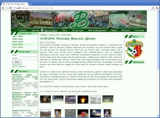 Сайт фанатов ФК Ворскла – wglife.com.ua