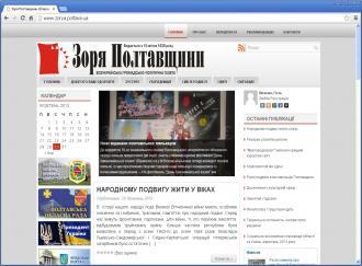 Газета Зоря Полтавщины - zorya.poltava.ua