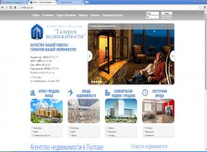 Агентство недвижимости в Полтаве «Галереи недвижимости» - zhitlo.pl.ua