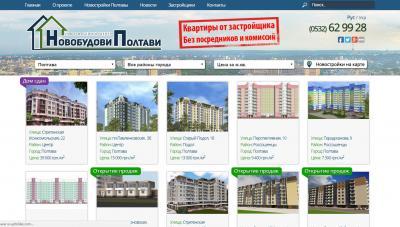 Новобудови Полтави - novobud.pl.ua