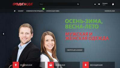 Интернет магазин женской и мужской одежды - vodegde.com.ua