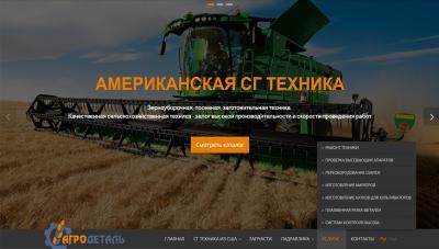 Агродеталь - сельскохозяйственная техника, ремонт - agrodetal.org.ua