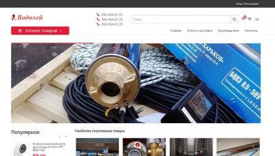 Интернет магазин насосов Водолей - nasos-vodoley.com.ua