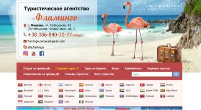 Фламинго - туристическое агентство в Полтаве