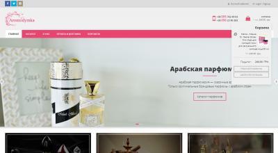 Aromodymka - восточная косметика и парфюмерия