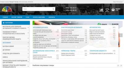Kolorit.pl.ua - уход за автомобилем
