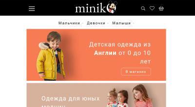 Miniko.com.ua - детская одежда