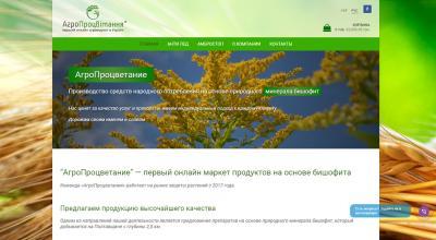 АгроПроцвітання - онлайн маркет