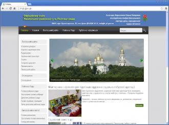 Офіційний сайт Ленінської районної у м.Полтаві ради - lr-pl.gov.ua