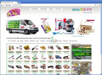 Компания  ВСЕ 5 8 12 - vseopt.com.ua